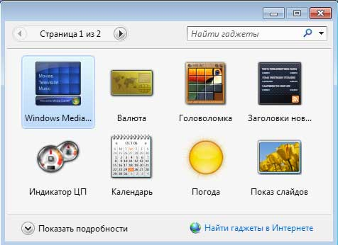 гаджеты windows
