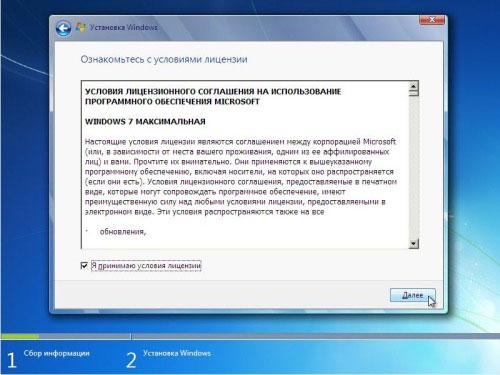 Лицензия windows 7