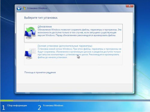 полная установка windows