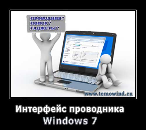 Проводник в Windows 7