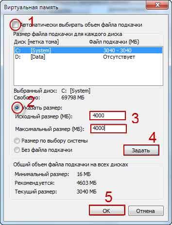 Увеличить объем файла подкачки