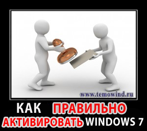 ключ активации Windows 7
