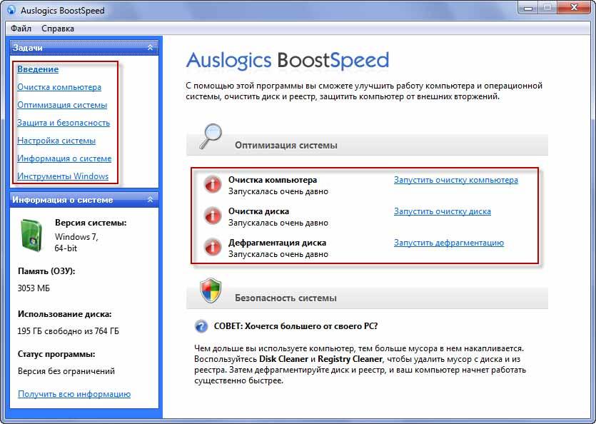 auslogics-boostSpeed