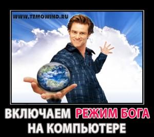 rezhim-boga-v-windows-7