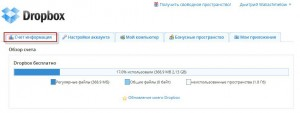 Счет информация в Ddropbox