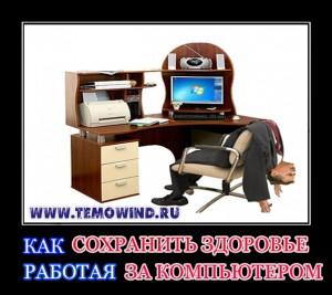 Компьютер и здоровье