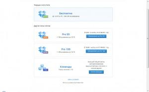 Модернизация в Dropbox