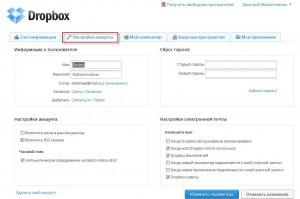 Настройка аккаунта в Dropbox