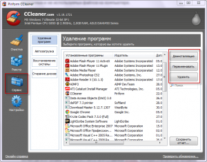сервис CCleaner