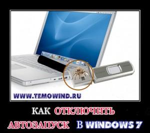 автозапуск windows 7