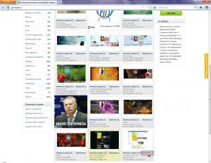 Стандартная тема оформления Вконтакте