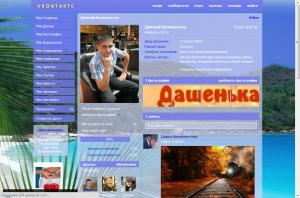 Пример новой темы vkontakte