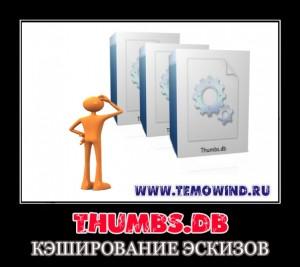 thumbs db что это