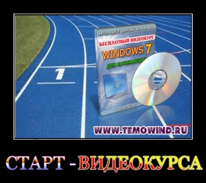 windows 7 самоучитель