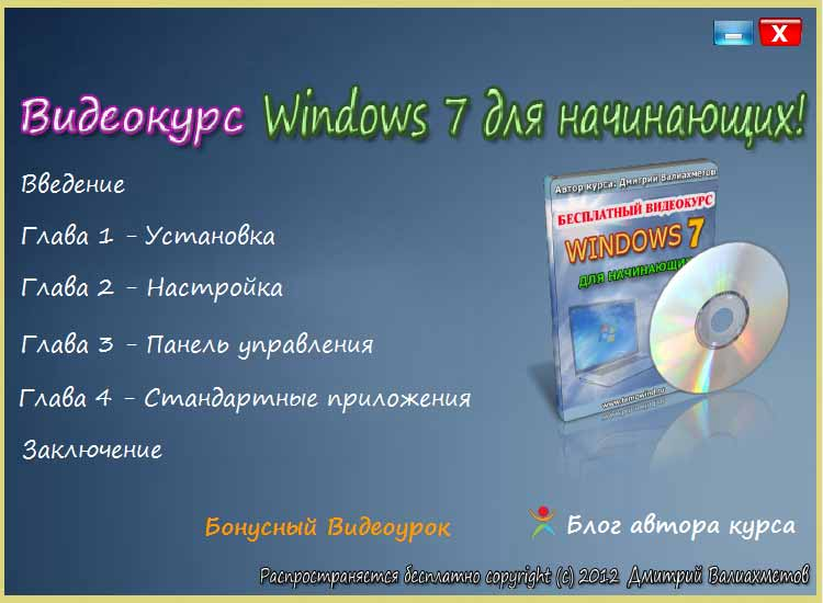 Видеокурс Windows 7