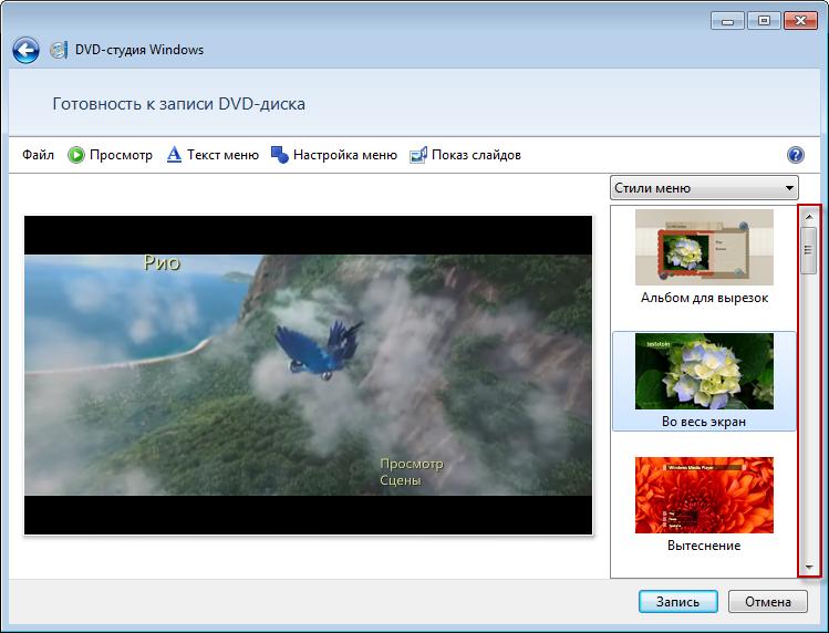 Dvd Студия Windows скачать
