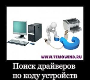 Поиск драйверов по коду устройства