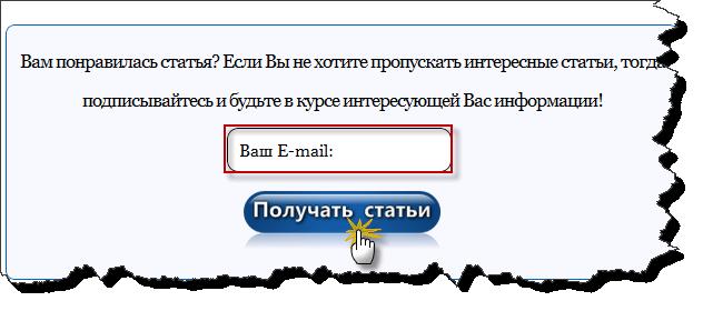 форма ввода адреса электронной почты