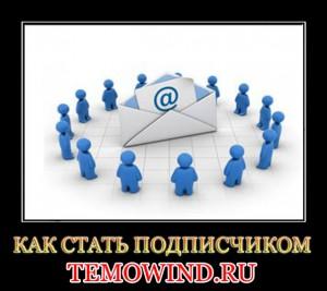 Как стать подписчиком Temowind.ru