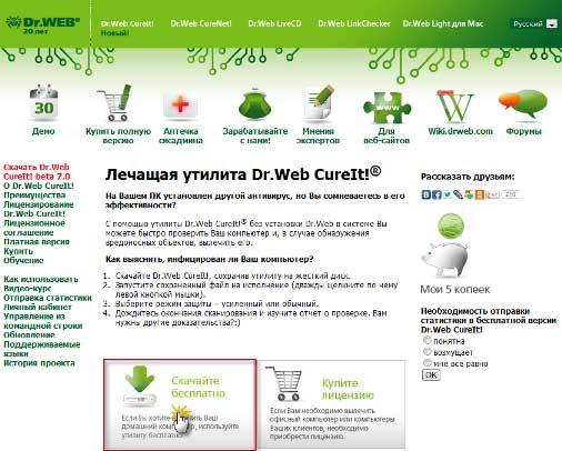 dr web как пользоваться