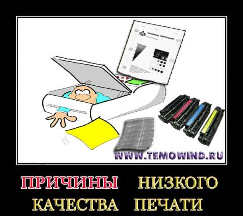 принтер печатает с полосами