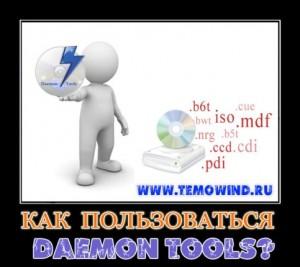 Как пользоваться Daemon Tools