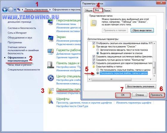 Как включить показ скрытых файлов