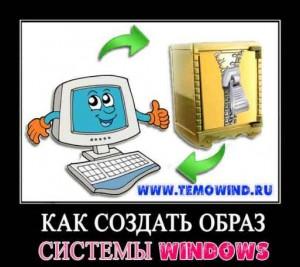 Cоздание образа windows 7