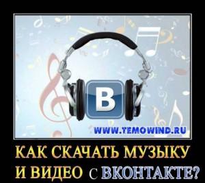 как качать музыку из вконтакте