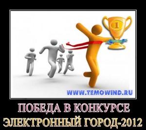 Конкурс сайтов электронный город-2012