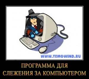 программа для слежения за компьютером