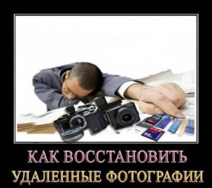 как восстановить удаленные фотографии