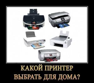 Какой принтер выбрать для дома?