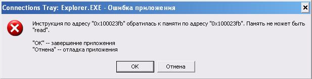 память не может быть read