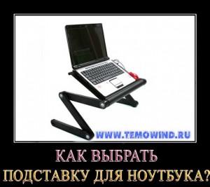 Как выбрать подставку для ноутбука