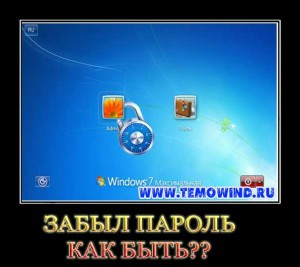 Windows 7 забыл пароль