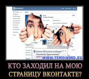 кто заходил на мою страницу ВКонтакте