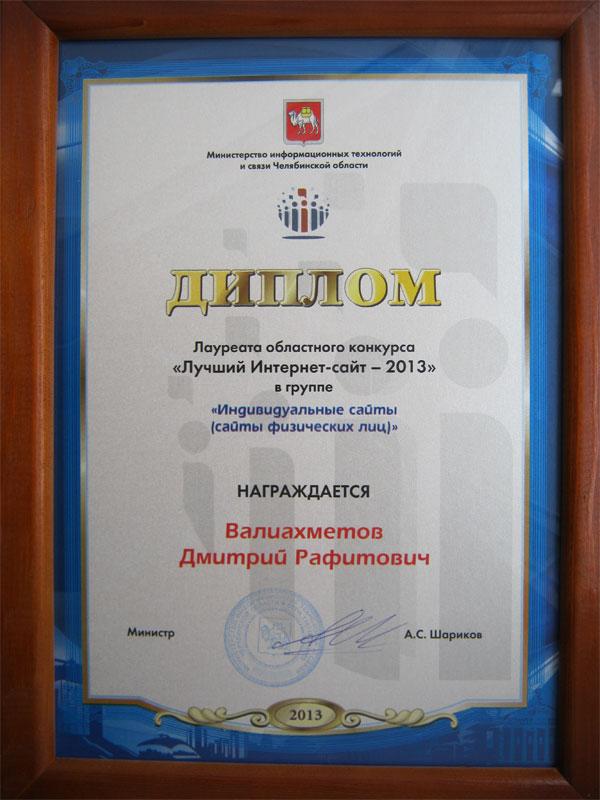Лауреат областного конкурса челябинской области
