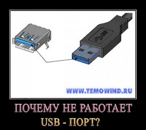 Почему не работает USB порт