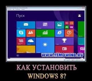 Как установить windows 8 на виртуальную машину
