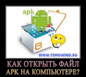 как открыть файл apk на компьютере