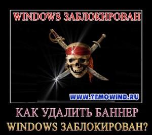 как удалить баннер windows заблокирован
