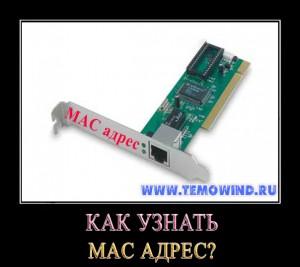 Как узнать mac адрес