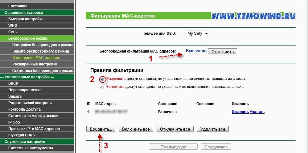 фильтрация mac адреса