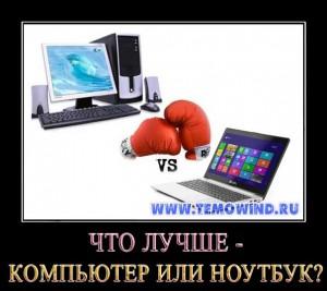 Что лучше компьютер или ноутбук