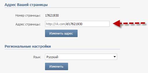 изменить адрес страницы вконтакте