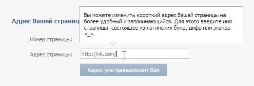 Как поменять адрес страницы вконтакте
