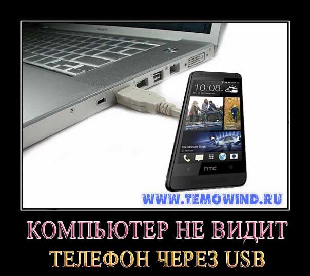 Kies Samsung Не Видит Телефон Через Usb - фото 8