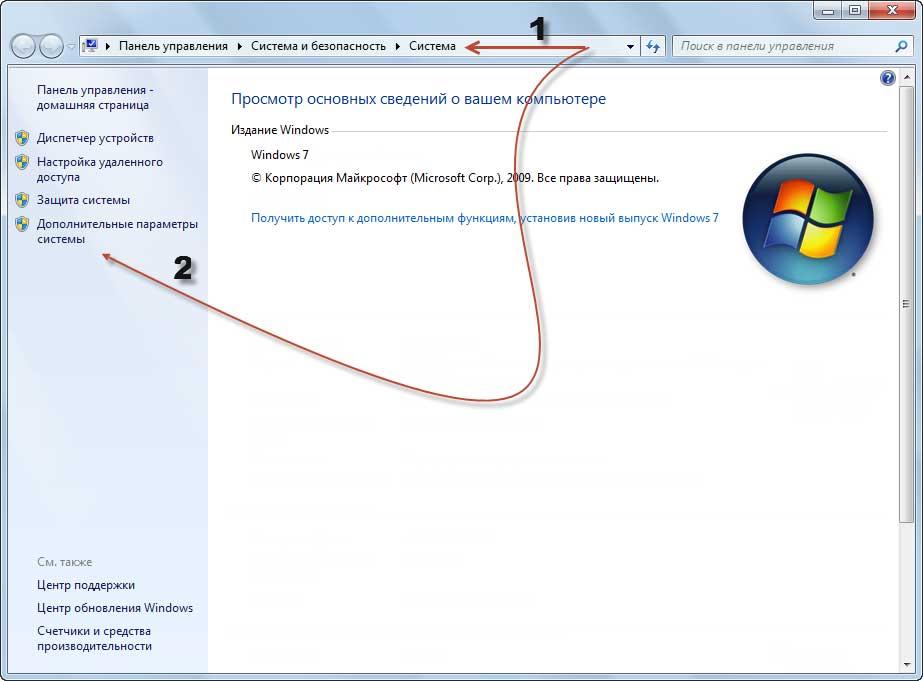 дополнительные параметры системы windows 7