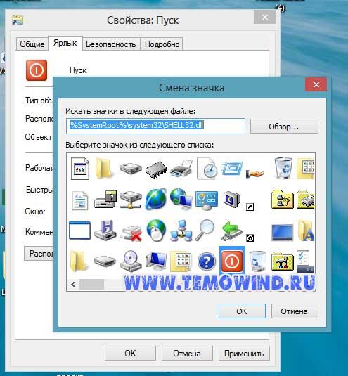 Как сделать свою иконку на windows 7